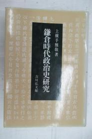 鎌仓时代政治史研究