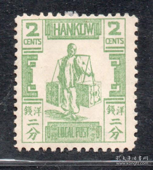 (7018)汉口商埠第四次普通票2分新