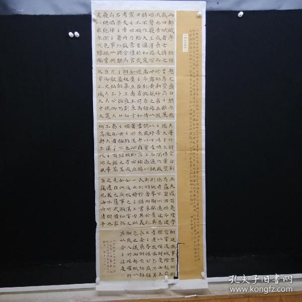 B2-23-01吉林著名书法老师精品书法10平尺