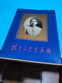 1986年,孙中山先生画册,大16开精装厚册