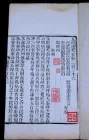 【名家旧藏】清精刻本【五礼通考--军制】卷236,卷237二卷一厚册全,白纸大开本,军制是一种特殊的社会规范,内容随着历史条件的变化而变化 。五礼通考是一部研究中国古代礼学的集大成之作,考辨吉、凶、宾、军、嘉五礼,具有极其重要的学术价值。钤印:张锡树印、张建勋印、琅藏、张巨友印,据钤印,此书或为清光绪十五状元张建勋旧藏。一流品相