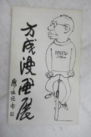 方成漫画展