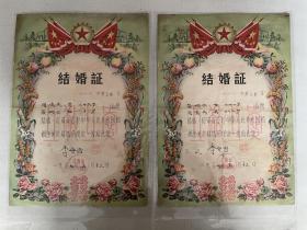 1957年 上海地区《结婚证》一对2张。