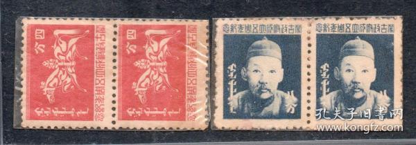 (7519)蒙疆纪2 蒙古政府 新2全双联八分边纸
