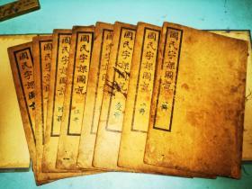 国民字课图说,全八册