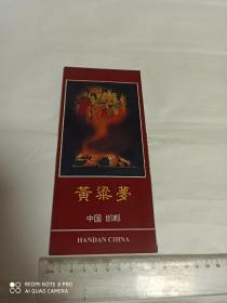 黄粱梦 中国邯郸