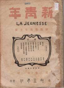 1916年《新青年》创刊号(封面做旧原版影印,系展览佳品),学习党史资料