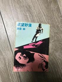 【挂刷包邮】【日文原版】书名自看4-8(胜目梓,1982年初版) 品相自鉴