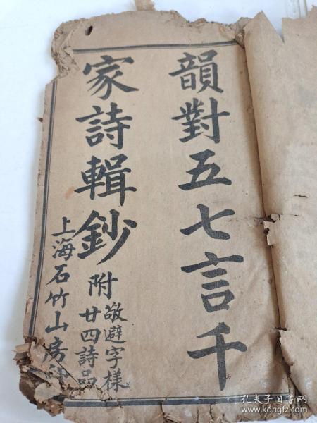 民国石印本《韵对五七言千家诗辑钞》卷一卷二合订本