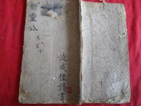 木刻本《论语》清,1册(卷8----9),品好如图。