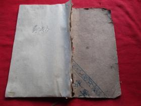 中医手稿本《药酒方》清,1册全,17面,长20cm12.5cm,品好如图。
