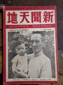 新闻天地第五十三期封面是当代完人陈布雷和他的儿子(一手文章报国运,终宵忧乐系苍生)