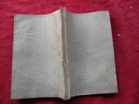 木刻本《纲监易知录》清,1厚册(卷3----4),品好如图.。