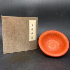 朱砂墨块 百福碗 【尺寸】5*12cm 【重量】356g