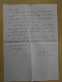 著名法籍华人艺术家、哲学家,中国数学家熊庆来之子【熊秉明,信札】有实寄封