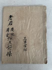 民国道教符咒抄本《老君庆诞升玄张天符集》一册全。书法漂亮,稀见