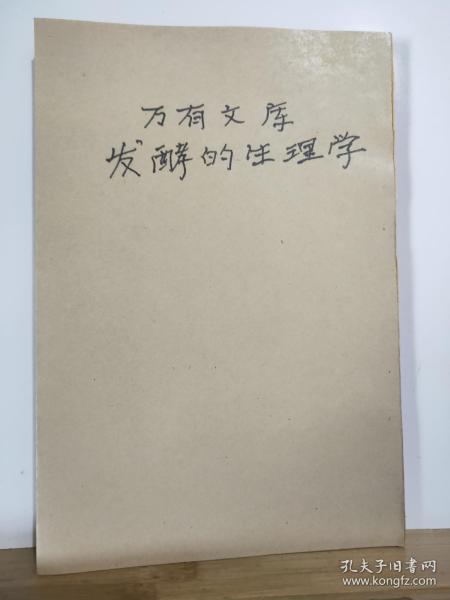 发酵的生理学 万有文库第一二集简编五百种 插图本 民国28年12月 一版