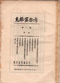 1927年《布尔塞维克》创刊号(封面做旧原版影印)中共中央机关刊,学习党史珍贵资料