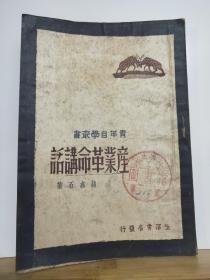 产业革命讲话 青年自学丛书 1947年7月 生活书店 一版一印