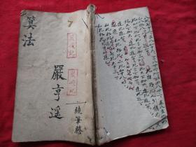 清朝手稿本《算法》清,1册全,110面,长19cm12cm,品好如图。