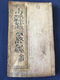 0639 孤本 木刻本《三皇大洞尊经》上中下三卷一册全,前有序言,后有题跋,很厚的一本,品相也不错。