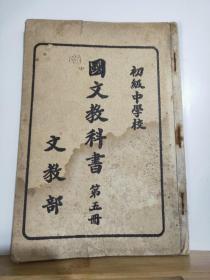 初级中学校 国文教科书 第五册(民国教材类)