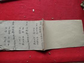 手稿本《书名不祥》清,1册全,18面,长13cm22cm,品好如图。