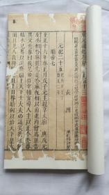 明  天启  木刻本《宋元通鉴》卷一百五十三;12页24面。为保护古籍,已做金镶玉修复。
