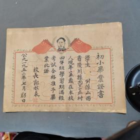 新中国时期 山西名陵川县  毛像初小毕业证书 扫盲毕业証  三份
