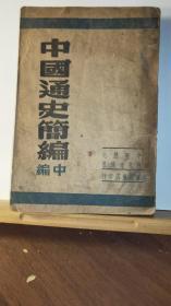 中国通史简编 中编  民国卅七年11一月 初版仅印5000册