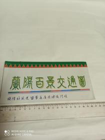 蘭阳百景交通图