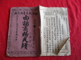 线装书《白话商务尺牍》宣统,1册(卷上),品如图。