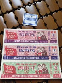 稀有票证18:文革语录:陕西布票3张连体,品好