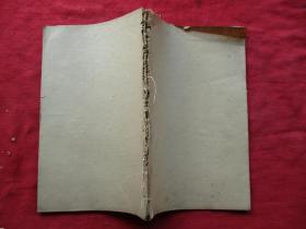 中医线装书《金匮悬解》清,1册(卷7----13),品如图。