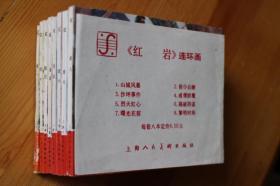 连环画《红岩》1套8本,90版,带目录卡,挺板未阅98品