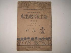 【稀见!!民国课本】民国18年初版----【新主义常识课本】第八册,世界书局出版,收录苗人的生活、会议规则、藏人的生活、医药的发明、货币的起源、银行和储蓄、革命的精髓等等课文内容。