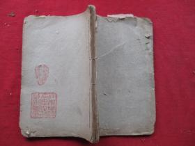 木刻本《有正味斋试帖诗注》清,1册(卷8),品好如图。