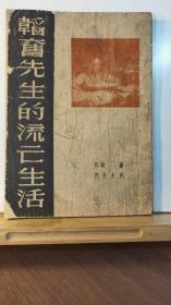 韬奋先生的流亡生活  全一册 插图本民国35年8月 初版。民主社 仅印2000册 红色收藏