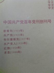 六種黨刊創刊號《新青年》《共產黨》月刊、《求是》等一套6本,帶精美袋子