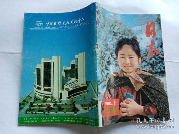 创刊号:《日本》  1985年8月