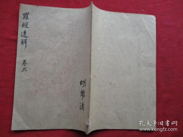 地理线装书《罗经透解》清,1册(卷下),品好如图。
