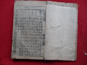 木刻本《周书》清,1厚册(卷5),品好如图。