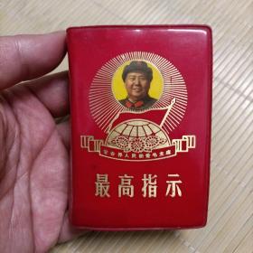 毛主席头像地球红旗图案全世界人民热爱毛主席《最高指示》,封面好看,里面林彪题词全