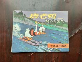 卡通连环画选 【唐老鸭】