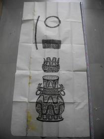故宫博物馆旧藏】《金石钟鼎彝器拓片》一张,白纸景印尺寸126厘米X60,钤印:故宫博物馆古物馆景印金石书画之记