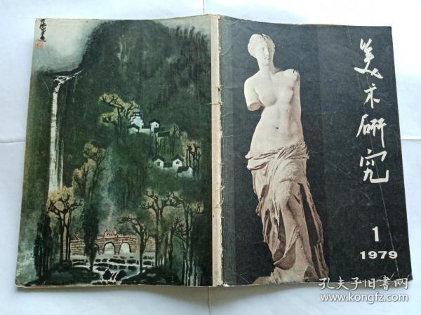 创刊号:美术研究  1979年第一期