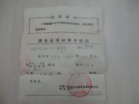 科協 尹恭成舊藏  68年介紹信1張