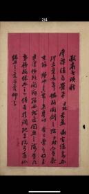 晚清书法大家 朱士林 信札 一通三页,得于中国嘉德拍卖会,编号Lot13022。