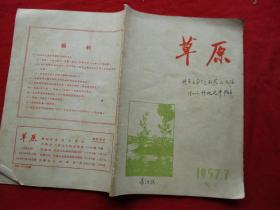 老期刊《草原》1957年,1册(7),内蒙古人民出版社,16开,品好如图。
