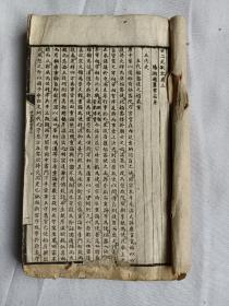 石印巾箱本《廿二史劄记》卷3~卷4,79页158面,收入:五代、宋、元、明等内容。